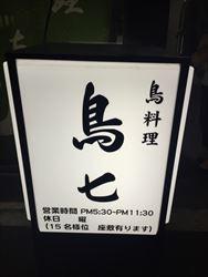 大井町 鳥七1_R