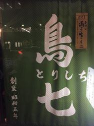 大井町 鳥七2_R