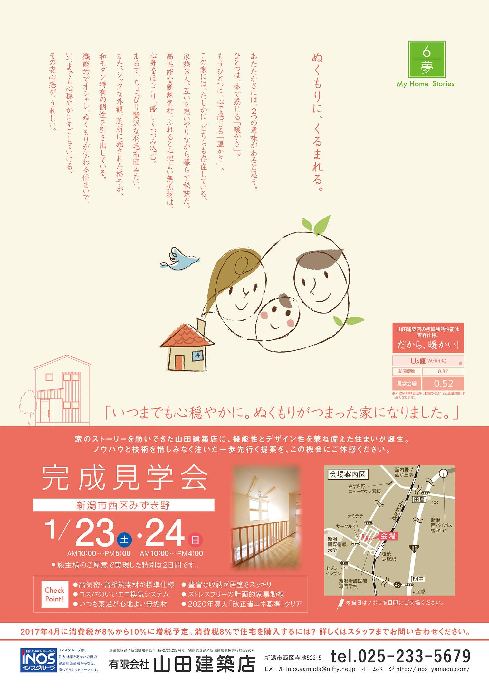 160123_24kengaku.jpg