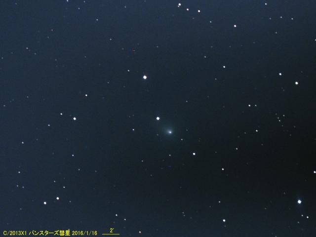 C2013X1_パンスターズ彗星_20160116M_055058