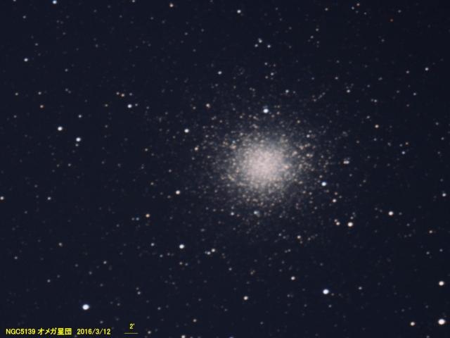 NGC5139_ケンタウルス座_20160312M_704718x15