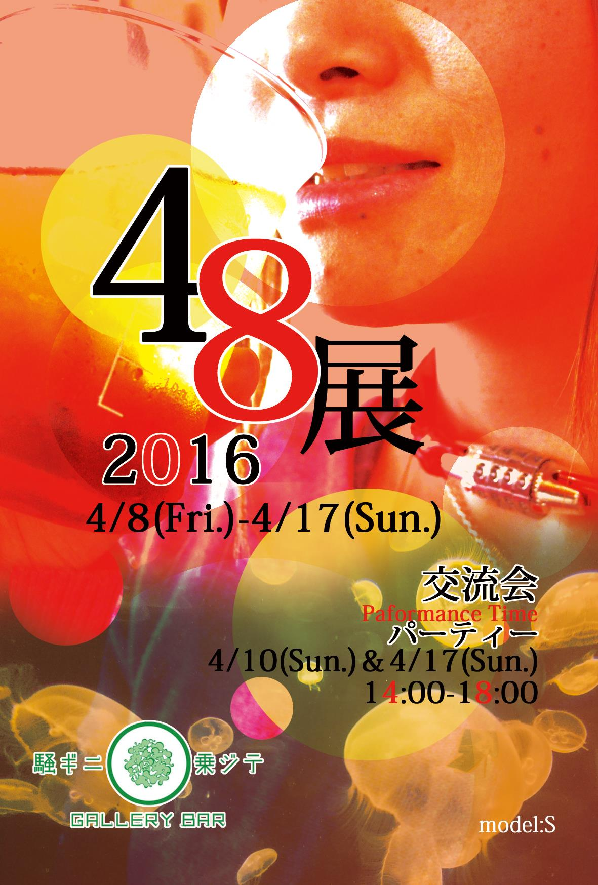 2016/4/17@『48展2016』 騒ギニ乗ジテ