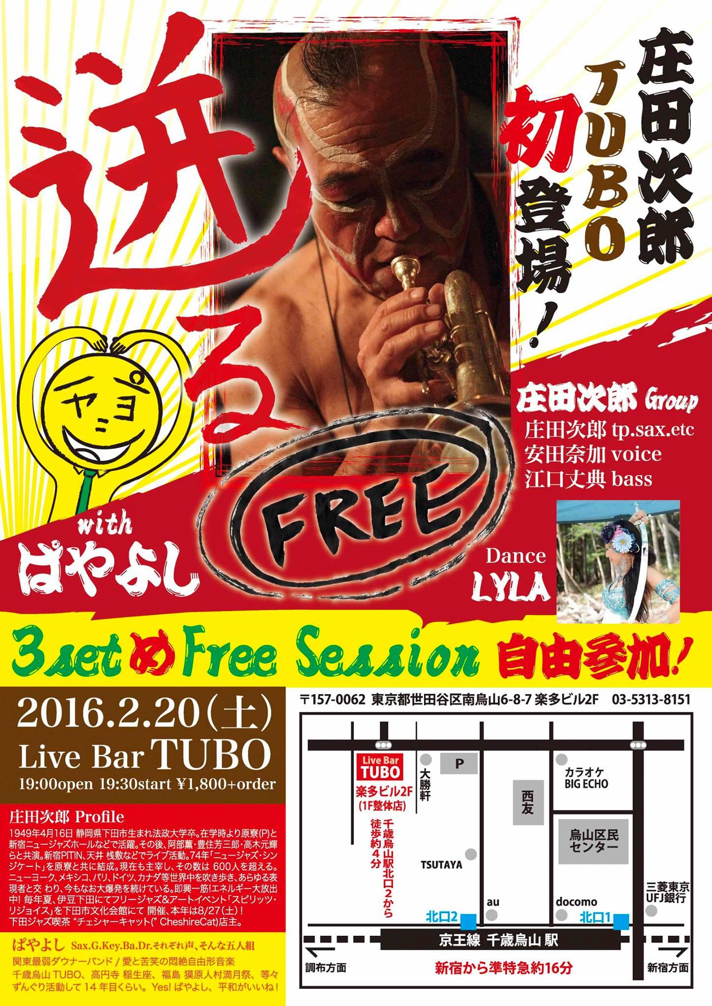 2/20 Live Bar TUBO(つぼ)