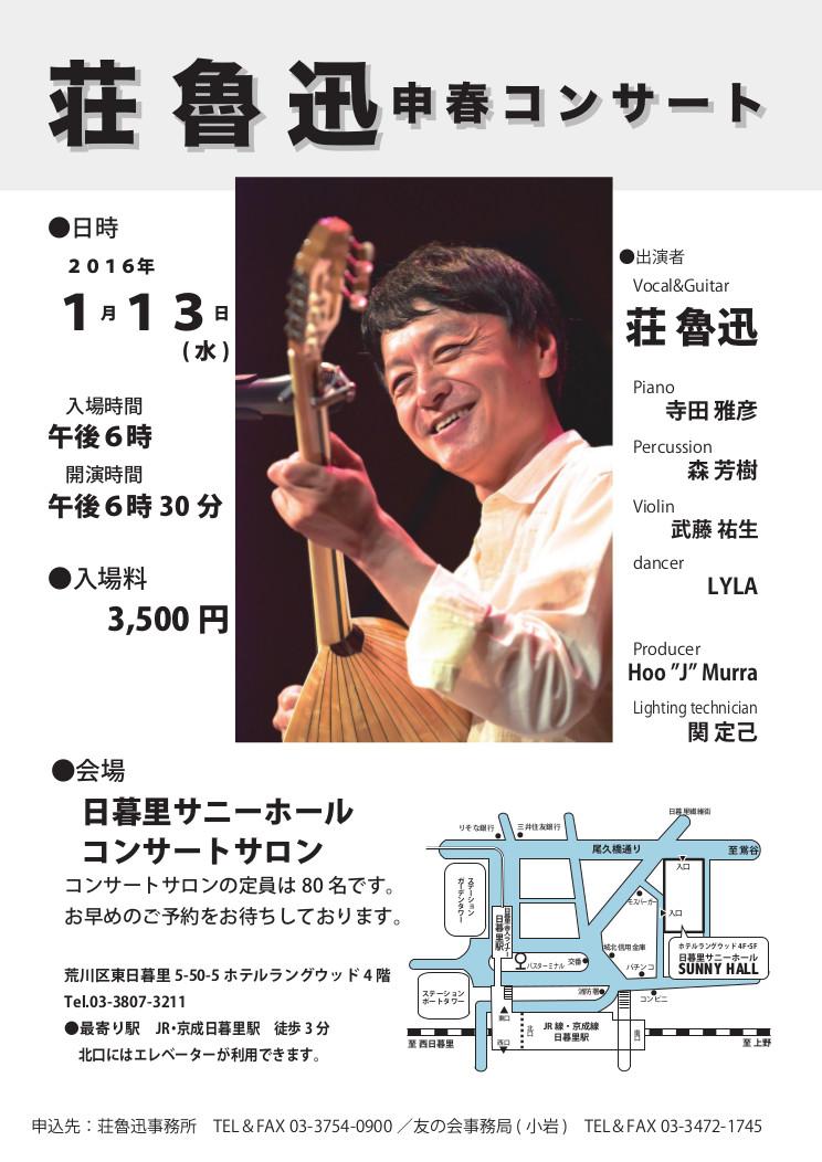 1/13@荘魯迅「申春コンサート」