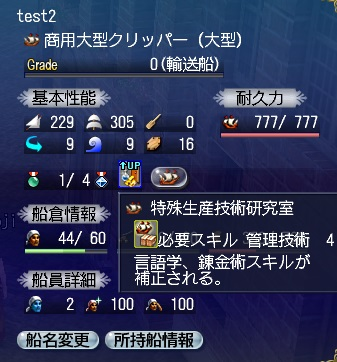 錬金術+1