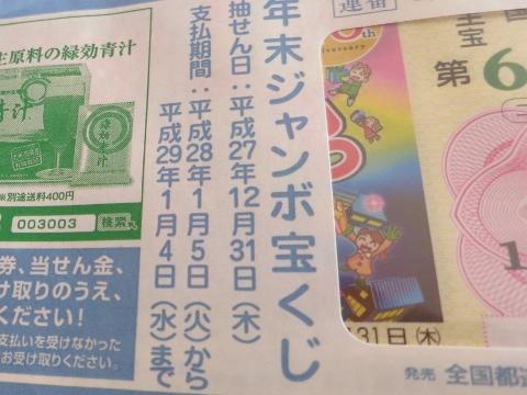 年末ジャンボ10億円