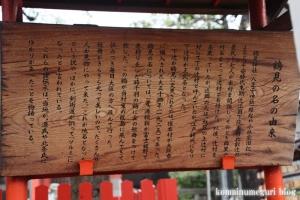鶴見神社(鶴見区鶴見)28