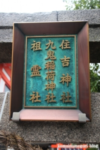 鶴見神社(鶴見区鶴見)12