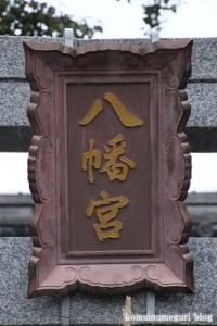 横堤八幡宮(鶴見区横堤)2