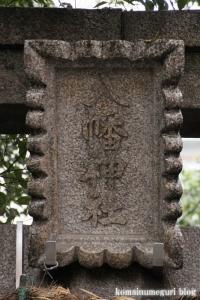八幡神社(鶴見区諸口)2