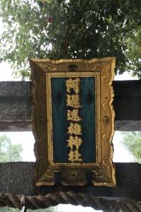 阿遅速雄神社(鶴見区放出)4