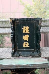 阿遅速雄神社(鶴見区放出)37