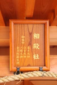 阿遅速雄神社(鶴見区放出)47