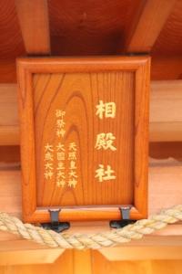 阿遅速雄神社(鶴見区放出)46