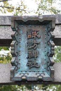 諏訪神社(城東区諏訪)6