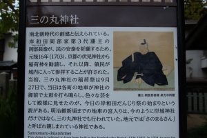 三の丸神社(岸和田市岸城町)3