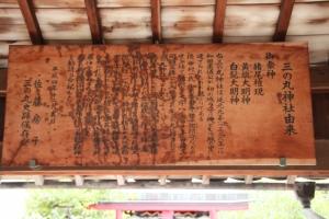 三の丸神社(岸和田市岸城町)6