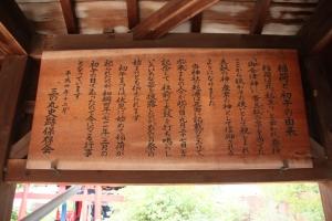三の丸神社(岸和田市岸城町)9