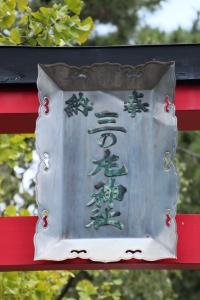 三の丸神社(岸和田市岸城町)2