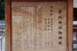 岸城神社(岸和田市岸城町)19