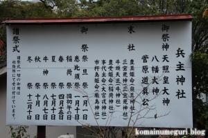 兵主神社(岸和田市西之内町)4