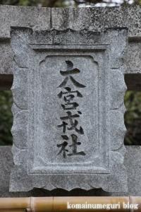 兵主神社(岸和田市西之内町)37