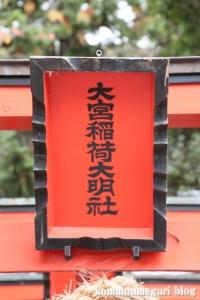 兵主神社(岸和田市西之内町)48
