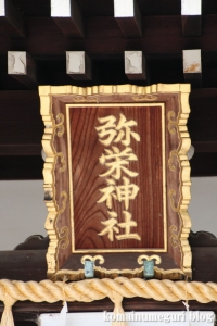 弥栄神社(岸和田市八幡町)33