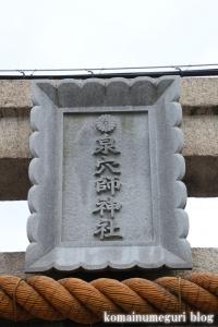 泉穴師神社(泉大津市豊中町)2