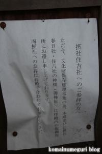 泉穴師神社(泉大津市豊中町)53