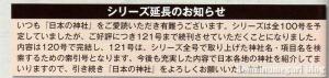 週刊日本の神社5