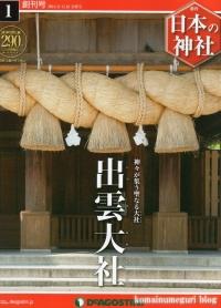 週刊日本の神社1