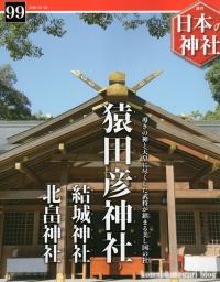週刊日本の神社2