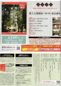 週刊日本の神社3