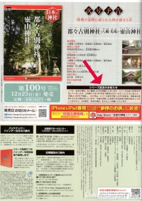 週刊日本の神社4