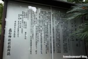 高石神社(高石市高師浜)12