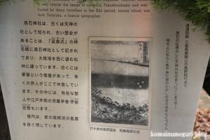 高石神社(高石市高師浜)46