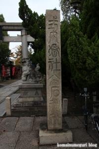 高石神社(高石市高師浜)2