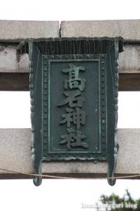 高石神社(高石市高師浜)6
