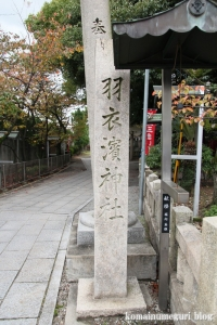 羽衣浜神社(高石市羽衣)2