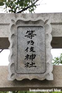 等乃伎神社(高石市取石)4