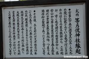等乃伎神社(高石市取石)59