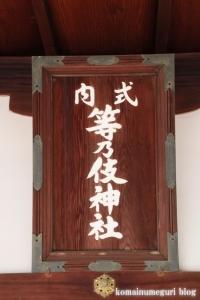 等乃伎神社(高石市取石)41