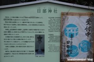日部神社(堺市西区草部)3