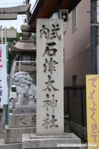 石津太神社(堺市西区浜寺石津町中)2