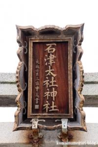 石津太神社(堺市西区浜寺石津町中)6