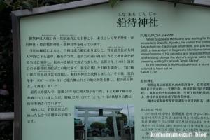 船待神社(堺市堺区西湊町)32