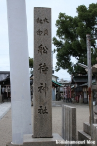 船待神社(堺市堺区西湊町)2