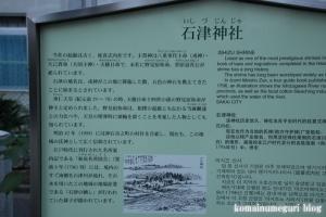 石津神社(堺市堺区石津町)16