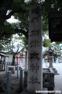 石津神社(堺市堺区石津町)5